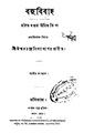 4990010196706 - Bahu Bibaho Ed.2nd, Bidyashagar, Iswarchandra., 113p, LANGUAGE. LINGUISTICS. LITERATURE, bengali (1870).pdf
