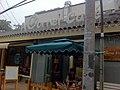A Corner Cafe 北新桥 - panoramio.jpg