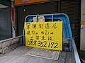 A real estate advertisement in North District Taichung.jpg