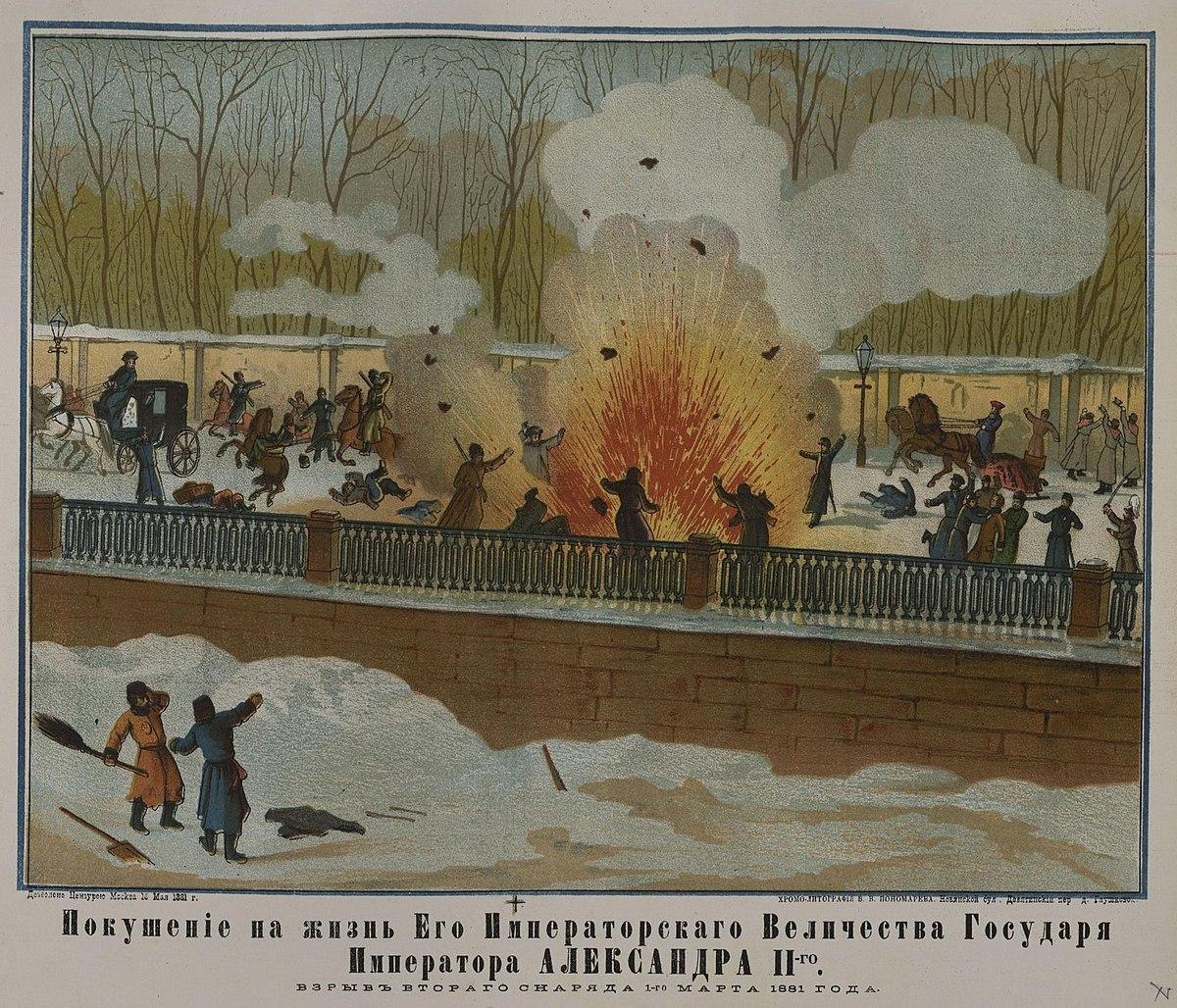 Убийство Александра II — Википедия