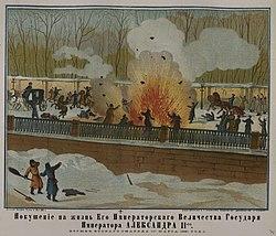 Набережная Екатерининского канала 1 марта 1881 года