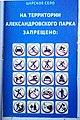 Alexander Park in Tsarskoe Selo Prohibition Sign.jpg