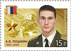 Alexei Pucykin (marka).jpg