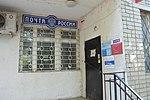 Anapa Post Office 353454 - 2.jpeg