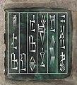 Apil-kin inscription (reconstitution).jpg