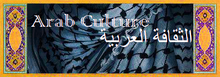 Arab Culture template.png