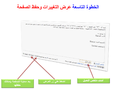 Arabic wikipedia tutorial write your first article (10).png