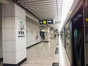 AsiaWorld-Expo Station 2012.jpg