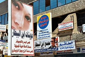 Economic reform of Iraq - Business storefront signs in downtown Baghdad, Iraq in April 2005.