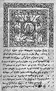 Bagrationi COA (1712).JPG