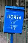 Bishkek 03-2016 img37 post box.jpg