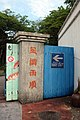 Blue door, stone pillar - way out to Zehnder Road, Haw Par Villa (14813698833).jpg