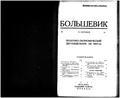 Bolshevik 1927 No18.pdf
