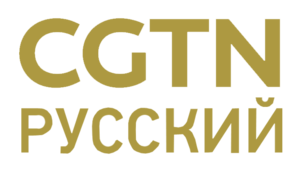 CGTN Russian - Image: CGTN Russian