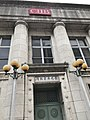 Chang Hwa Bank Headquarters and Museum-connielove999-24.jpg