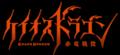 Chaos Dragon logo.png