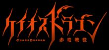 Chaos Dragon-logo.png