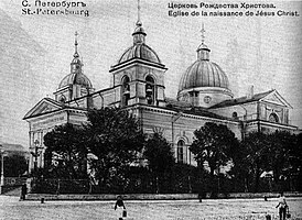 Church of the Nativity of Christ in Peski (postal card).jpg