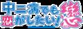 Chuunibyou demo Koi ga Shitai REN Anime Logo.png