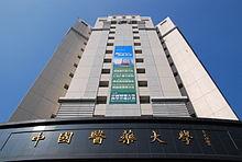 中国医薬大学