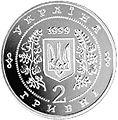 Coin of Ukraine Myrnyi A.jpg