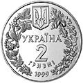 Coin of Ukraine lubka a2.jpg