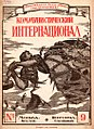 Communist-International-1920.jpg