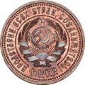 Copper Chervonets 1925 obverse.png