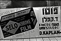 "DANIAL KAPLAN'S PHOTO STUDIO SIGN, KFAR SABA. שלט חנות ""סטודיו לצילום"" של הצלם דניאל קפלן בכפר סבא.D682-144.jpg"