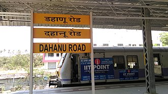Dahanu Road railway station - Image: Dahanu Road railway station Mumbai EMU local train