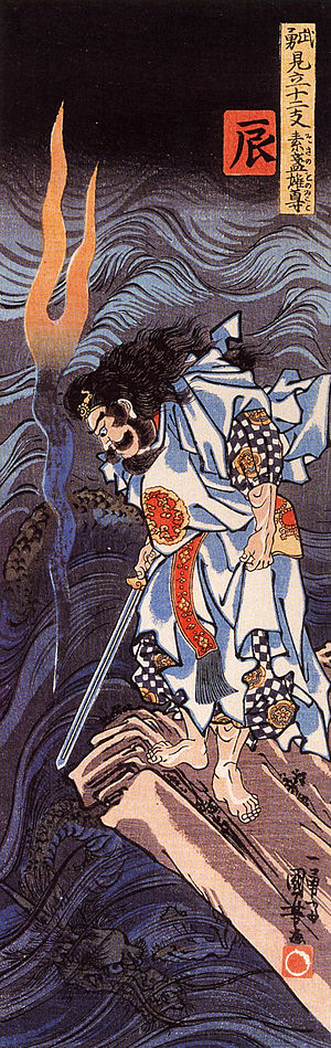 Susanoo-no-Mikoto - Susano'o slaying the Yamata no Orochi, by Utagawa Kuniyoshi