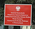 Dworzyska, Instytut Zootechniki 03.JPG