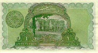 Banknotes of Turkey - Image: E1 1 TL ön yüz