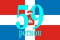 Flag of Perm Krai 59 region.png