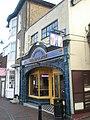 Godalming Kebab Centre in Godalming High Street - geograph.org.uk - 1606118.jpg