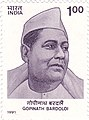 Gopinath Bordoloi 1991 stamp of India.jpg
