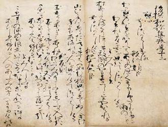 Gosen Wakashū - Gosen Wakashū. Fragment of the manuscript