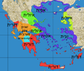 Greek dialects-he.png