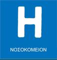 Greek old traffic sign hospital.png