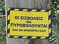 Greekwarningsign.jpg