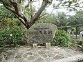 Gyokusendo stele 20130526.jpg