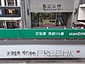 HK 中環 Central District 德輔道中 Des Voeux Road Central BEA Bank of East Asia Tram stop n Graffiti Free Hong Kong September 2019 SSG 04.jpg