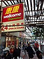 HK CWB 銅鑼灣 Causeway Bay 記利佐治街 Great George Street 珠城大廈 JP Plaza shop 惠康超級市場 Wellcome Supermarket 24-hours opening red sign November 2020 SS2.jpg