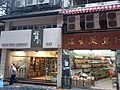 HK SW 上環 Sheung Wan 高陞街 Ko Sing Street shops August 2019 SSG 10.jpg