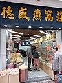 HK SW 上環 Sheung Wan Wing Lok Street shop February 2019 SSG 02.jpg