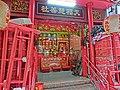HK Shek Tong Tsui 屈地街 Whitty Street Wing Wah Mansion 天福慈善社 red Temple April 2013.JPG