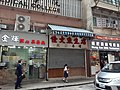 HK WC Wan Chai Spring Garden Lane April 2021 SS2 05.jpg