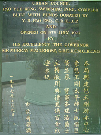 Murray MacLehose, Baron MacLehose of Beoch - A foundation stone laid by Sir Murray MacLehose, in Pao Yue-Kong Swimming pool, Hong Kong