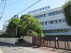Hagoromo Gakuen Junior High School & Senior High School.jpg