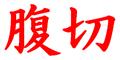 Harakiri-kanji.png